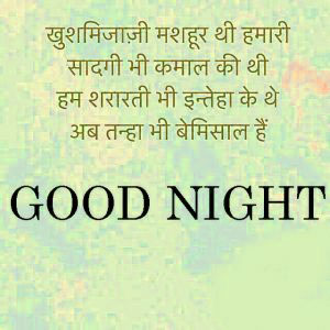 Hindi Good Night Message Images Pictures For Whatsaap