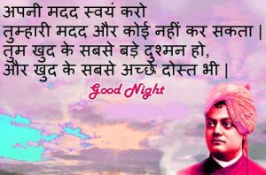Hindi Good Night Message Images Photo Download