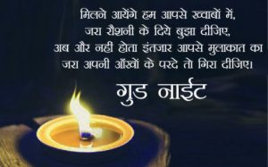 Hindi Good Night Message Images Wallpaper Download