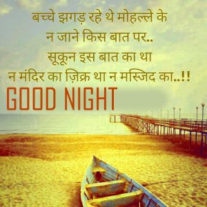 God Good Night Pictures With Hindi Quotes