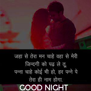 158 Hindi Shayari Good Night Images Wallpaper Pics Hd Download
