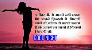 Good Night Images Wallpaper With Hindi Quotes