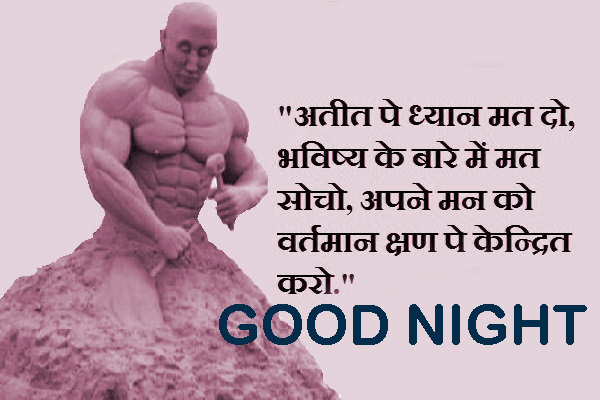 Motivational Quotes Hindi Q 4010 Good Night Images Pictures Free