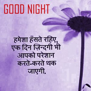 Good Night Images With Hindi Quotes