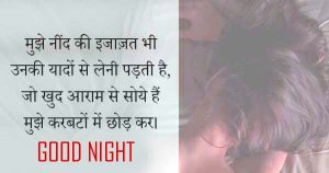 Hindi Quotes Good Night Images Photo