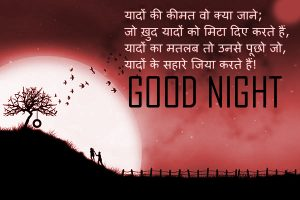 Good Night Images Pics Wallpaper In Hindi