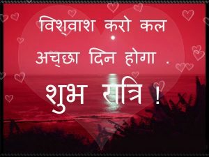 Best Hindi Quotes Good Night Images Download