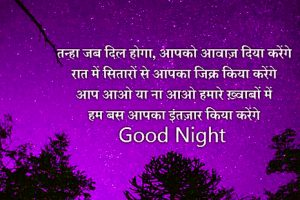 Good Night Photo Pictures Download