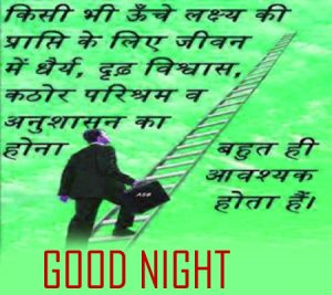 Best Good Night Images With Hindi Quotes