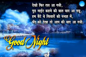new good night images Hindi Pictures Download