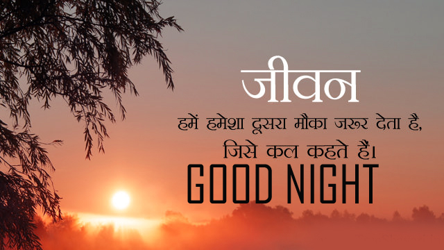Hindi Good Night Images Good Night Good Night Pics Wallpaper Hd Free