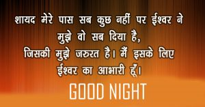 God Good Night Photo Pics Free Download With Hindi Quotes
