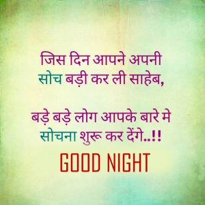 Good Night Images Photo Wallpaper With Hindi Quotes