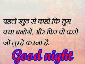 Hindi Good Night Images Wallpaper HD Download