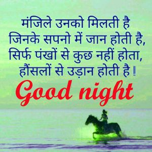 Hindi Good Night Images Wallpaper