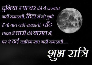 Good Night Wishes Images Photo Pics Download In Hindi