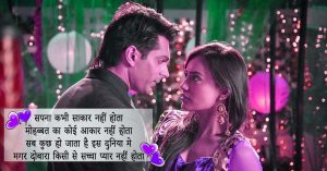 Hindi Shayari Images Photo Pictures Download