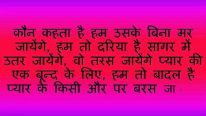 Hindi Shayari Images Photo In HD Download