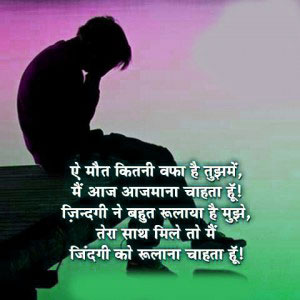 Hindi Shayari Images Photo Pics In HD Download
