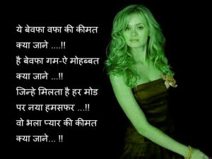 Hindi Shayari Images Photo Download