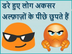 Attitude Whatsapp DP Images Photo Download In Hindi