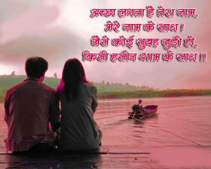 Hindi Shayari Images Photo pics HD Download