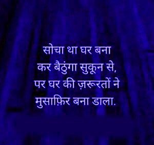 Hindi Shayari Images Wallpaper Photo Pics Download