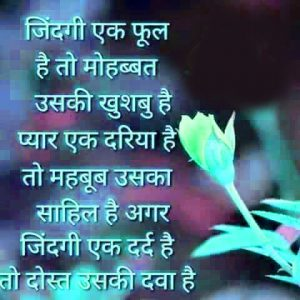 Hindi Shayari Images Photo Wallpaper Pics Download in Hindi