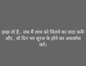 Hindi Shayari Images Photo Wallpaper Pics Download