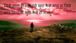 Hindi Shayari Images Pics Wallpaper Photo Pics Download