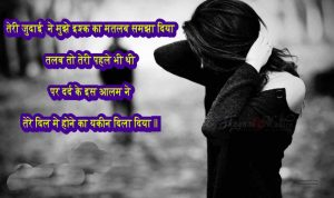 Hindi Shayari Images Pics Photo Wallpaper Pics Download