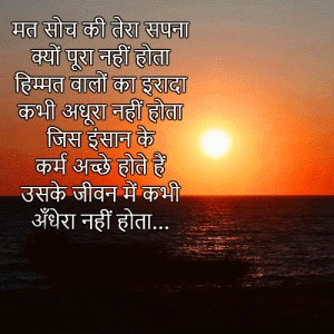 Hindi Shayari Images Pics Photo for Whatsaap