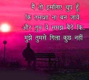 Hindi Shayari Images Pics Photo Wallpaper for Whatsaap
