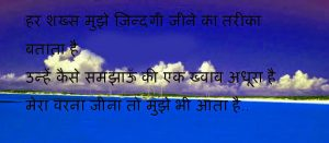 Hindi Shayari Images Pics Photo Pictures For Whatsaap