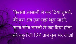 Hindi Shayari Images Pics Photo Wallpaper Download