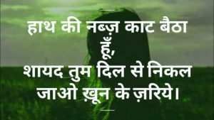 Hindi Shayari Images Pics Photo HD Download