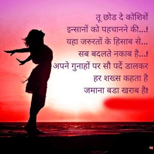 Hindi Shayari Images Pics Pictures HD Download