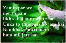Hindi Shayari Images Pics Pictures Download