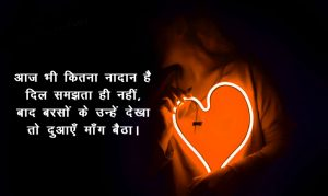 Hindi Shayari Images Pics Wallpaper Download