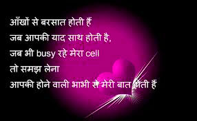 Hindi Shayari Images Pics Wallpaper HD Download