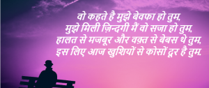 Bewafa Hindi Shayari Images Photo HD Download