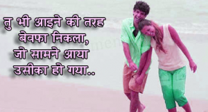 Bewafa Hindi Shayari Images Photo Wallpaper Pictures Free HD Download