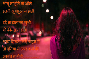 Bewafa Hindi Shayari Images Pics Wallpaper Pictures Free HD Download