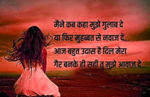 Punjabi Sad Shayari Wallpaper Hd Download ✓ Fitrini's Wallpaper