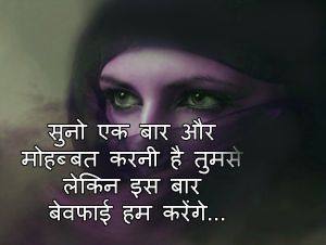 Bewafa Hindi Shayari Images Pictures Free Download