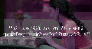 Bewafa Hindi Shayari Images Pics HD Download