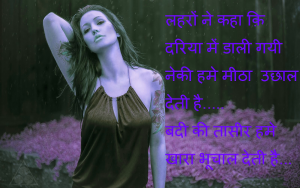Bewafa Hindi Shayari Images Pics Wallpaper Download