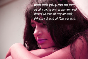 Bewafa Hindi Shayari Images Wallpaper Photo Pics Download