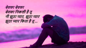 Bewafa Hindi Shayari Images Photo Pics Download for Whatsapp