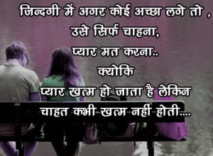 Bewafa Hindi Shayari Images Wallpaper Pictures Download